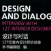 Design & Dialogue, China